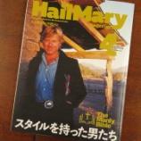 『『Hail Mary Magazine 4月号』・・・雑誌掲載情報』の画像