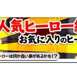 『【ジャマモン】人気ヒーロー総選挙開催!』の画像