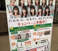 【乃木坂46】セブンイレブンと乃木坂が8月にコラボキャンペーン!通うしかない!?