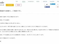 来月の結婚を発表した長谷部のブログには相手の名前が出てないけど・・・「佐藤ありさ」だよな?