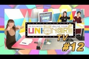 【ミリマス】「UNI-ON@IR!!!! TV」#12 配信!
