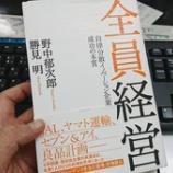 『日本企業のDNA【1643日目】』の画像