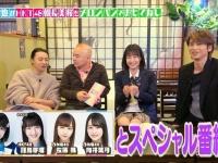 【乃木坂46】KinKi Kidsのブンブブーンに佐藤楓と向井葉月が登場wwwwwww