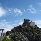『【富山】雄山神社 峰本社の御朱印(遥拝印)』の画像