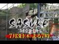 SASUKE2014の視聴率wwwwwwwwwwwww