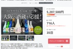 大阪府内の9酒蔵の日本酒セットでコロナの苦境を乗りきろうとCFされてる!〜交野からは大門酒造と山野酒造が参加〜