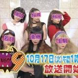 『【乃木坂46】このコスプレはヤバいw『NOGIBINGO!9』次回予告が公開!!!!!』の画像