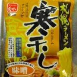 『札幌ラーメン寒干し(かんぼし)味噌 株式会社 菊水』の画像