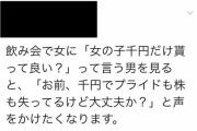 【飲み会】幹事男「女の子は千円だけ貰っても良い?」→結果wwwwwwwwwww
