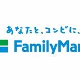 『ファミマ入店音のアレンジ動画3つ』の画像