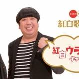 『【乃木坂46】今年も『紅白ウラトーク』司会はバナナマンに決定!『インフルエンサー』コラボくるか!!!!』の画像