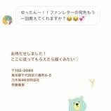 『99%が100%に・・・斉藤優里『乃木坂46LLC』所属確定・・・』の画像