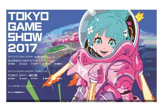 2017東京ゲームショーに不安、モンハンワールドくらいしか大きな発表無い?