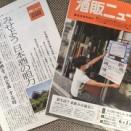 「酒販ニュース」寄稿「日本酒を今一度せんたくいたし申候」ぜよ!
