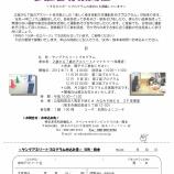 『【熊本】ヤングアスリートプログラムが始まりました』の画像