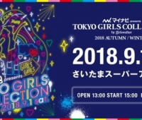 【欅坂46】「マイナビ presents TOKYO GIRLS COLLECTION 2018 AUTUMN/WINTER」に佐々木久美、高本彩花、小坂菜緒がモデルとして登場!