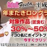 『【セール情報】ADULT FESTAもVRAVがほぼ50%オフの大セール!!(たまに30%)1月7日12時まで!!』の画像