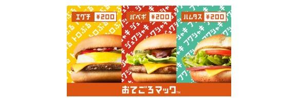 200円マック3種食べたから感想書いたで