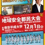 『[出演情報] 12月1日開催 「令和元年 地域安全都民大会~世界一安全な都市 東京の実現~」に、≠ME出演が決定…【ノイミー】』の画像