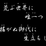 「君が代」が嫌いならよ、日本て国にふさわしい国歌つくれよ日教組