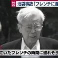 【池袋暴走】 飯塚幸三元院長「予約していたフレンチの時間に遅れそうだった」と供述