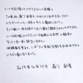 元AKB48 森川彩香さん、結婚と妊娠を発表