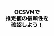 サポートベクターマシン(Support Vector Machine, SVM)と同時にOne-Class SVMでモデルの適用領域を決めておく【クラス分類・回帰分析】
