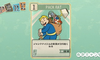 Fallout 76:Pack Rat(Strength)