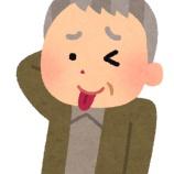 『おっさんが書く文章の三大特徴「(^_^;)」「・・・」「。。。」』の画像
