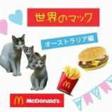 『【世界のマック】を食べてみよう!【オーストラリア編】』の画像