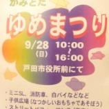『9月28日(日曜日)には「上戸田ゆめまつり」開催』の画像