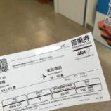 『ANA 搭乗記[長崎→羽田]2016年SFC修行 第4弾』の画像