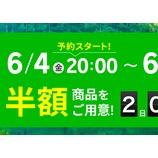 『【楽天トラベル】スーパーSALEは6月4日20時開催!割引クーポンの事前準備を!』の画像