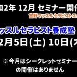 『令和2年12月のセミナー開催日程【吉野マッスルセラピストスクール 筋膜・トリガーポイント勉強会】』の画像
