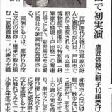 『11月24日(月・振替休日)江戸の鷹狩りが戸田で初実演 鷹匠体験希望の親子募集しています』の画像