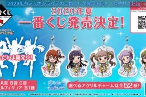 【ミリマス】2020年夏にミリオンライブの一番くじが発売!