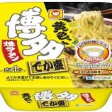 『【焼きラーメン】マルちゃん 黄色い博多焼ラーメン でか盛』の画像