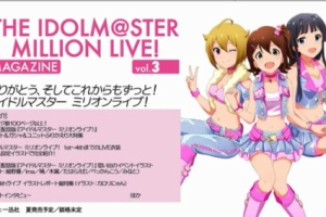 【ミリマス】「ミリオンマガジン Vol.3」の詳細公開!&次回のミリラジもゲスト出演予定!