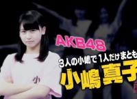 【AKB48】小嶋真子ちゃんくそかわええええええええええええええ