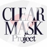 『透明マスクを無料で配布!『Clear Mask Project』のご紹介』の画像