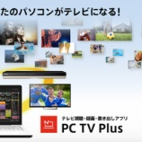 『クラシカ・ジャパンをDVDディスクにして見ることができるPC TV Plus』の画像