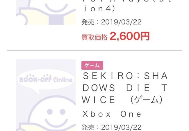 【SEKIRO】買取価格2600円まで下がる、脱落者多すぎ・・・【隻狼】