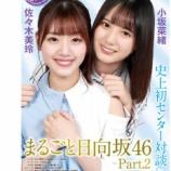 『ファン待望の『日向坂46新聞』第二弾 1月28日に発売決定! 発売情報まとめ』の画像