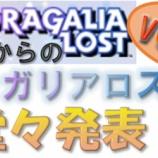 『【ドラガリ】これからの『ドラガリアロスト』vol.2発表!』の画像