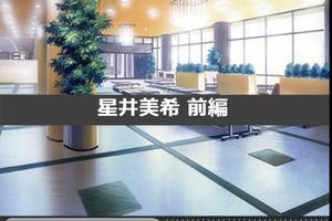 【グリマス】765プロ全国キャラバン編 星井美希ショートストーリー
