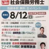『社労士無料公開講座開催決定!!』の画像