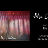 『Mr.Children「Mr.Children Tour 2018-19 重力と呼吸」LIVE DVD / Blu-ray Trailer』の画像
