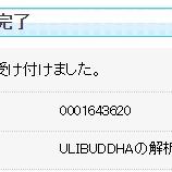 『お知らせ~ 2月5日分のメールマガジン配信完了』の画像