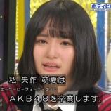 『AKB48センター矢作萌夏、まさかの番組内で卒業を発表!!!!!!』の画像