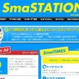 『【テレビ出演】テレビ朝日「SmaSTATION!!」』の画像